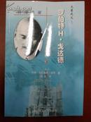科海先驱:火箭之父--罗伯特·H.戈达德