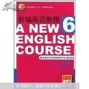 新编英语教程6(学生用书)(修订版)