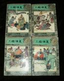 三国演义(中国古典文学名著连环画库)1-4册全