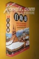 中国自助游2004升级版  货号49-9