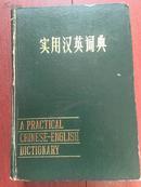 实用汉英词典(硬精装,1388页,83年版)