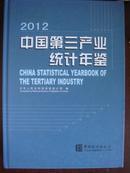 中国第三产业统计年鉴(2012)
