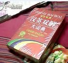 学生实用汉英双解大词典-最新版 大32开精装本