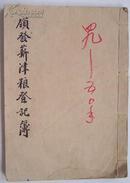 领发薪津粮登记簿(手抄本)1949.9——1950.12