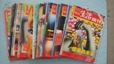 三联生活周刊 2000全年(原版 非后印)【缺第5、6、7、8、9期】存19本合售