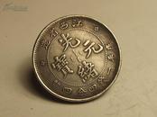 江西省造,光绪元宝,库平一钱四分四厘银币
