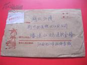 实寄封  贴天地同音8分邮票一枚  1986年