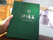 绿色摇篮--黑龙江林业职业技术学院邮票册【代售】