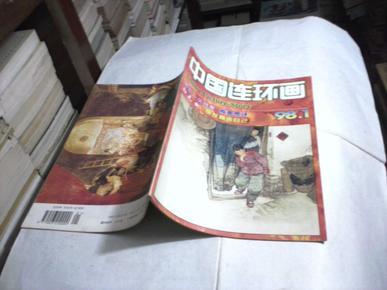 中国连环画1986年(全年1-12期,缺第3期) (第1期为创刊号,有发刊词)