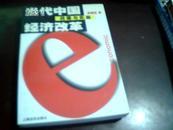 中国经济发展研究论丛(第二辑)《当代中国经济改革战略与实施》吴敬琏 著