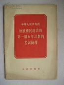 中华人民共和国——发展国民经济的第一个五年计划的名次解释