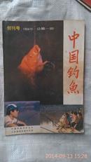 中国钓鱼创刊号5