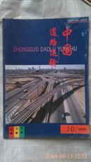 中国道路运输创刊号3