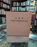 云南省矿物岩石地球化学专辑
