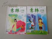意林(少年版合订本)第29卷、第30卷(一则故事,改变一生)励志,阅读,童趣(2本合售)