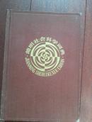 简明社会科学词典(硬精装,1100余页,82年版)