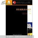 高校建筑学与城市规划专业教材:居住建筑设计原理(第2版)