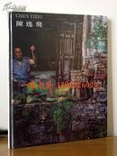 1997年3月6日-7月19日玛勃洛画廊《陈逸飞伦敦首次画展图录》/陈逸飞画集 精装本