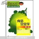 高等学校规划教材·食品科技系列:食品安全学(第2版)