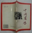 中国农历(1995年一版一印)近全新,内页无涂画