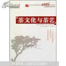 21世纪全国高职高专旅游系列规划教材:茶文化与茶艺