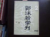 郭沫若学刊1988年第二期(总第4期