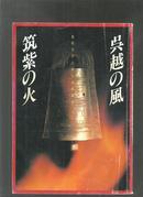 日本原版    吴越 の风  筑紫の火