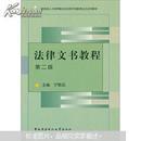 法律文书教程(第2版).
