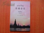 基础泰语 第一册