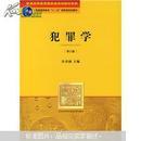 普通高等教育国家级规划教材系列:犯罪学(第3版)