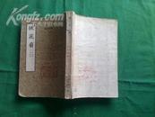 《桃花扇》(上下全两册)1954年一版1印繁体竖排版 文学古籍刊行社出版