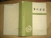 古代汉语(修订本全四册)83年2版多次印刷