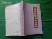 《中国少数民族历史人物志》  第一辑  科技文化人物
