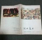 河北美术 1964年第1期(13号箱)
