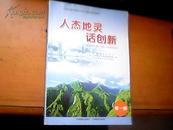 江西省普通高中地方课程通用教材 人杰地灵话创新第一册