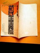 新民主主义论(毛泽东著、民国版1949年11月红星出版社印行)