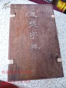 康熙字典 光绪11年(红木夹板 八册全)