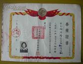 毕业证书:上海市私立同义初级中学,1955年。校长:韦宇平(江苏江阴长泾镇人,上官云珠的哥哥);学生:陶咬珍(江苏滨海人)