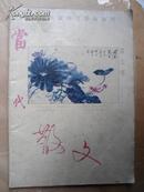 当代散文     2002年第3期   微山湖   山东省散文学会会刊   孔网唯一    赠书籍保护袋