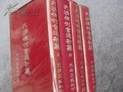 姚雨芗原著 胡仰山增辑《大清律例会通新纂》1—5册全 缺第一册(硬精装繁体竖版影印)一版一印 现货 自然旧