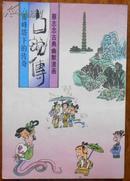蔡志忠漫画:雷峰塔下的传奇