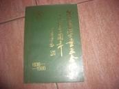 纪念国际灾童教养院建院五十周年1938-1988【300册】