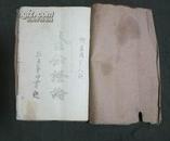 《金仙证论》(全一册)(专门解释道教丹功的著作)油印本(13号箱)