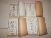 民国稀见线装古书:《选集汉印分韵 全二册》《续集汉印分韵  全二册 》民国七年石印 白纸