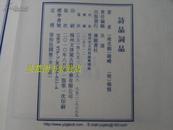 诗品词品上下 (南北朝)钟嵘 明)杨慎 广陵书社