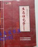 现代玄空生态住宅学理论精华(本书为太极思维策略学会专业地理师教材)
