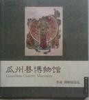 瓜州县博物馆——甘肃博物馆巡礼(第2辑)