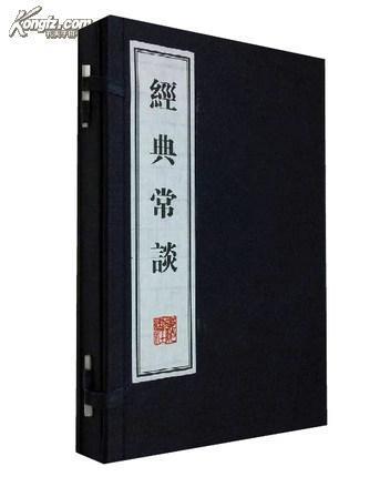 经典常谈一函二册 朱自清 广陵书社-小本