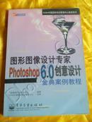 图形图像设计专家【photoshop6.0创意设计金典案例教程】