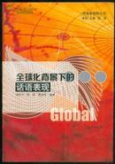 《全球化背景下的话语表现》【云南师范大学新闻专业研究生考试用书】